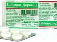 Таблетки Валидол