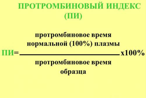 Протромбиновый индекс