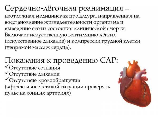 Сердечно-легочная реанимация