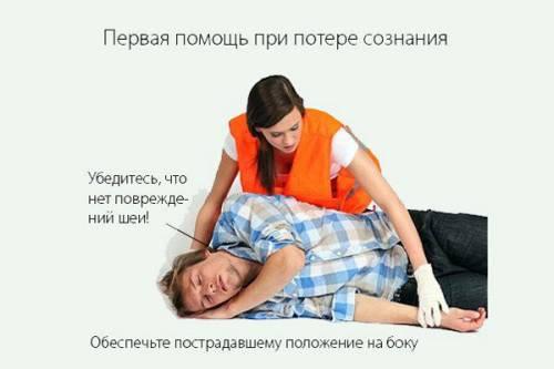 Первая помощь при потере сознания