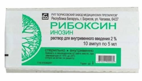 Уколы Рибоксин