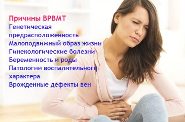 Причины варикоза вен таза