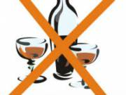 Негативное действие алкоголя